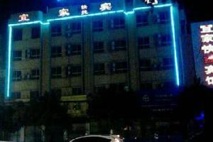 兴平市宜家快捷宾馆