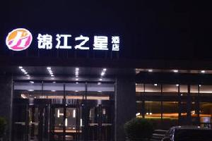 锦江之星4S店安阳安汤新城酒店