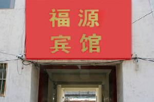 枣庄福源宾馆