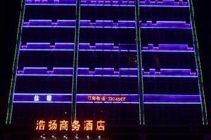 焦作浩扬商务酒店