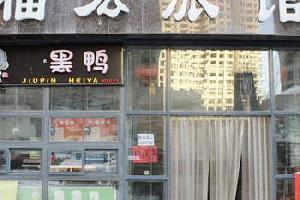 沈阳福宏旅馆
