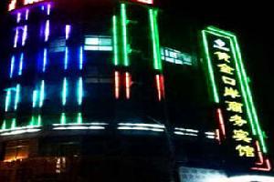 信阳光山县黄金口岸商务宾馆