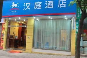 汉庭连锁酒店(泸州广电中心店)