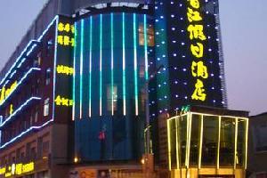 六安香江假日酒店
