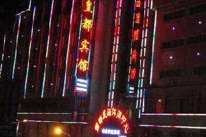 桂林荔浦皇都宾馆