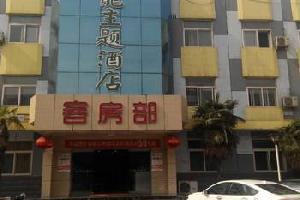 邯郸汇龙主题酒店