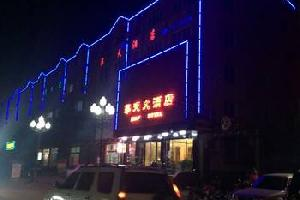 锦州义县华天大酒店