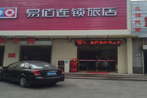 易佰连锁旅店(邯郸复兴路邯钢总厂店)原海兴商务酒店