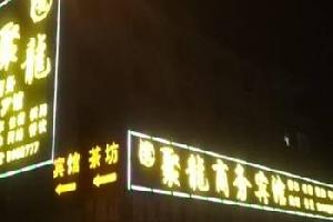 大竹聚龙商务宾馆