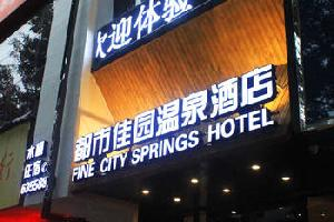 漳州都市佳园温泉酒店