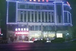 临漳金凯悦宾馆