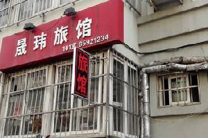 青岛晟玮旅馆