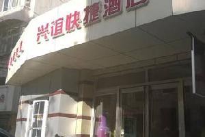 天津兴谊快捷酒店