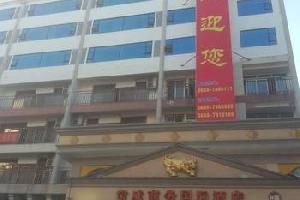 茂名化州宝威商务国际酒店