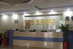 宝鸡锦信源商务酒店(经一路口店)
