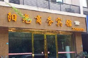 阳光商务宾馆(青川汽车站店)