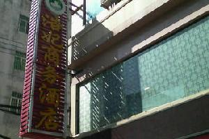 化州市浩妃商务酒店