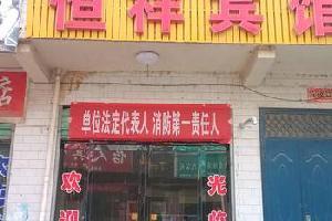 芮城恒祥宾馆(一部)