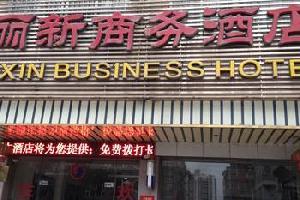 贺州丽新商务酒店