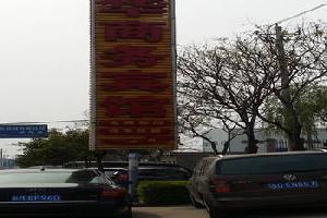 洛阳盛华商务宾馆