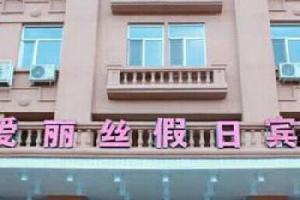 大庆爱丽丝假日宾馆(假日店)