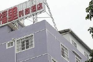 南宁幸福里时尚酒店
