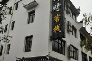 宜昌三峡锦时游多多客栈