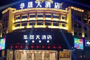 梧州华晟大酒店