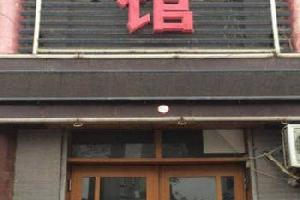 西安仁和宾馆(半坡店)