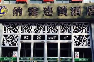 纳雅连锁酒店(周口车站路店)