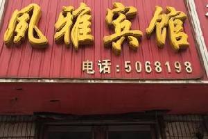 河津夙雅宾馆