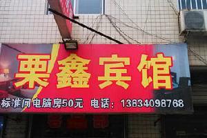 河津栗鑫宾馆