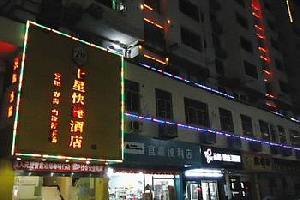 福州七星快捷酒店(君竹环岛分店)