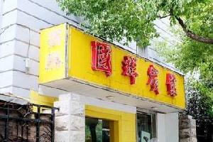 南京国群宾馆