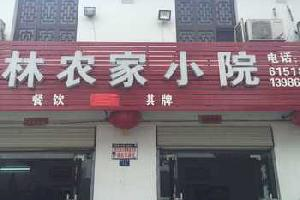 武汉竹林农家小院住宿