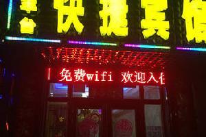 绥阳仟丰台快捷宾馆