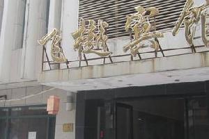 湖州飞樾商务宾馆