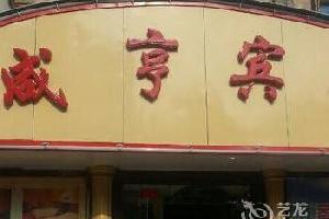 三门峡咸亨宾馆