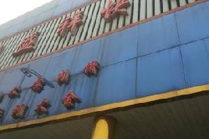 唐山同盛祥快捷酒店