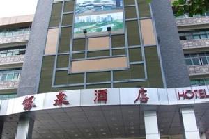 深圳银泉酒店
