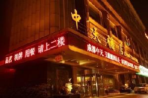 成都中天酒店(原成都玉麒麟酒店)