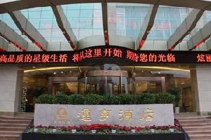 内江运亨大酒店(四川)