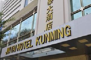 昆明锦泰大酒店,一环路内,入住舒适交通方便含早餐