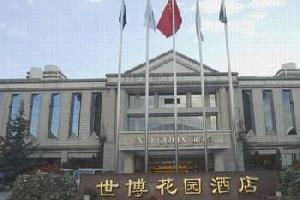 云南世博花园酒店(昆明)