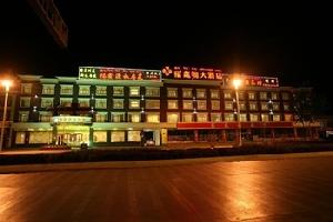 拉萨福鑫源大酒店