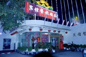 甘肃农垦宾馆(兰州)