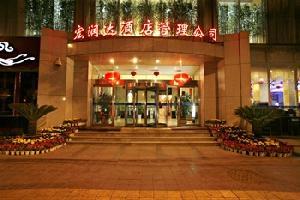 甘肃宏润达酒店(兰州)