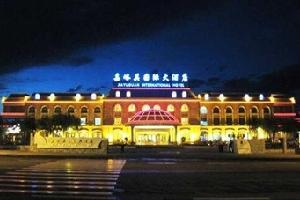 甘肃嘉峪关国际大酒店