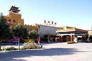 嘉峪关市长城宾馆