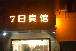 武汉7日宾馆(黄陂店)